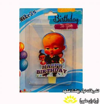 شمع تم تولد بچه رییس