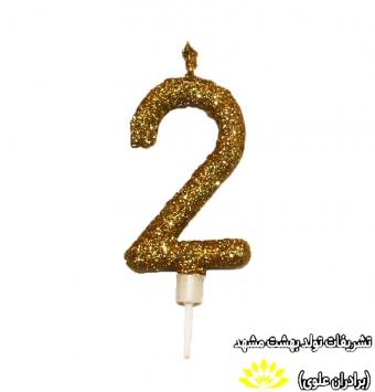 شمع عربی عدد 2