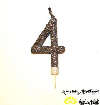 شمع عربی عدد 4