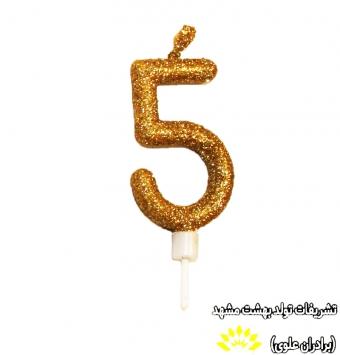 شمع عربی عدد 5