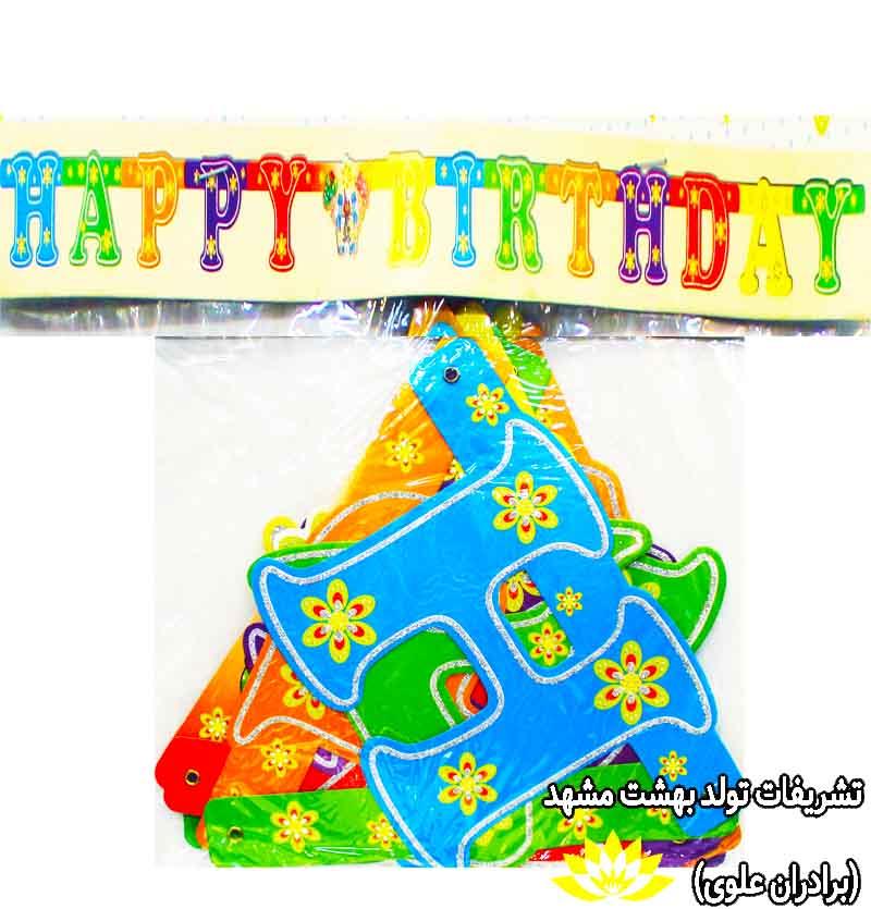 ریسه HAPPY BIRTHDAY رنگی