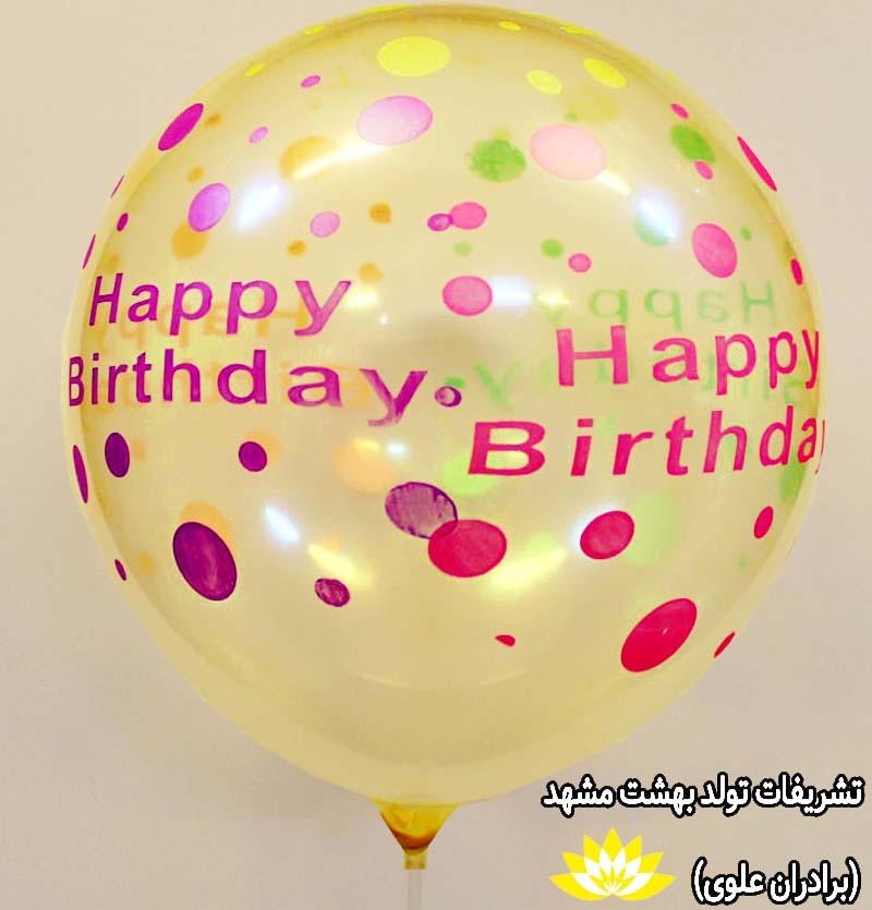 بادکنک HAPPY BIRTHDAY بلک لایت