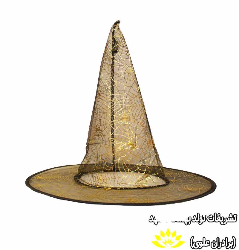 کلاه جادوگر