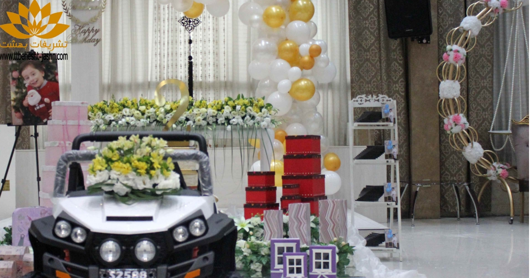 خدمات جشن تولد در مشهد
