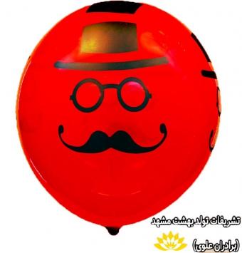 بادکنک سیبیل و عینک قرمز