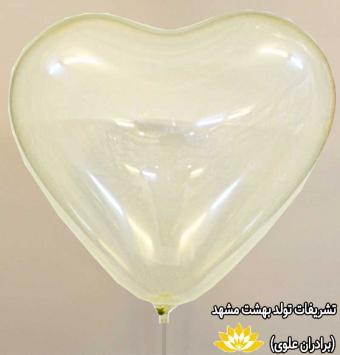 بادکنک قلب شفاف