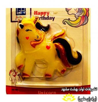 شمع تم تولد اسب تک شاخ