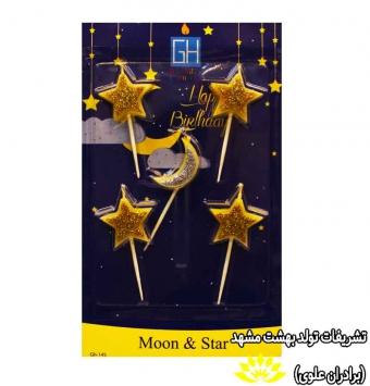 شمع ماه و ستاره