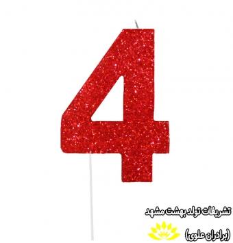 شمع اکلیلی عدد 4