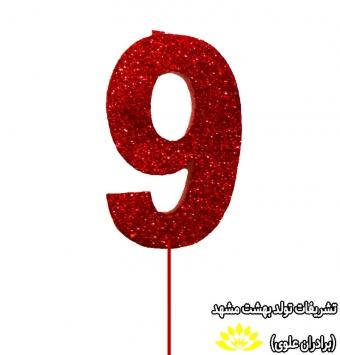 شمع اکلیلی عدد 9