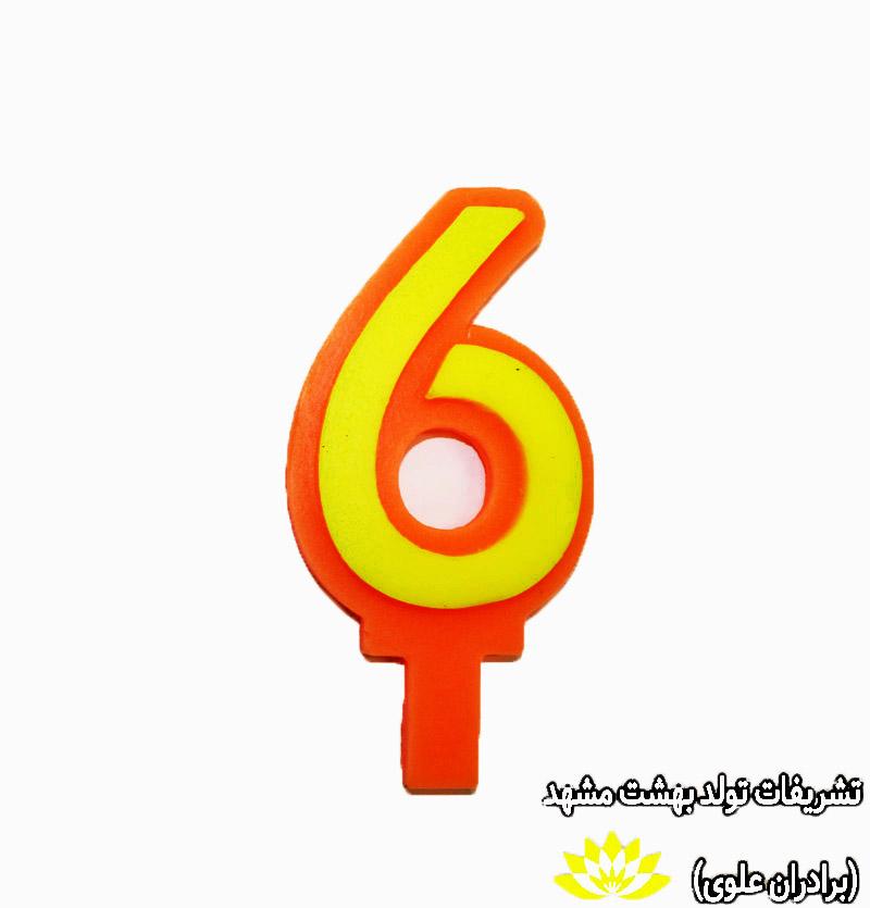 شمع فانتزی عدد 6