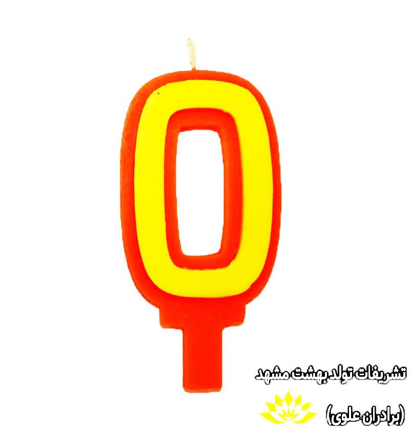 شمع فانتزی عدد صفر
