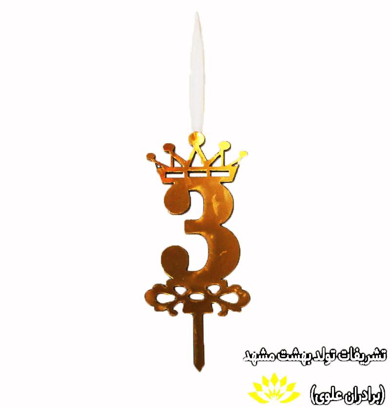 شمع تولد مولتی عدد 3