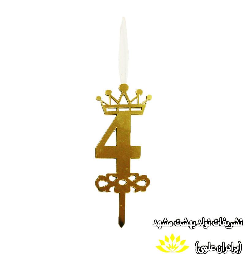 شمع تولد مولتی عدد 4