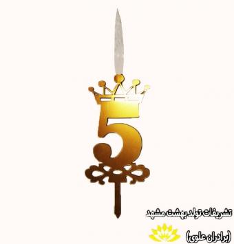 شمع تولد مولتی عدد 5