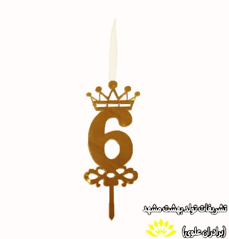شمع تولد مولتی عدد 6