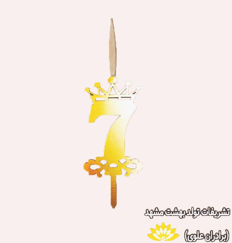 شمع تولد مولتی عدد7