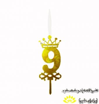 شمع تولد مولتی عدد 9