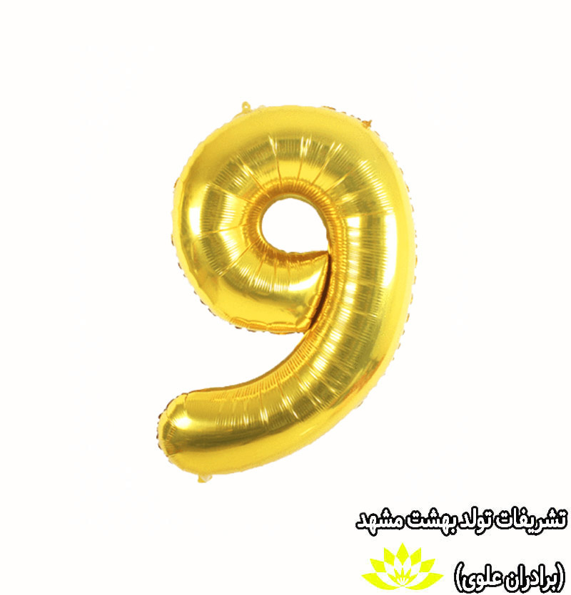 بادکنک طلایی عدد 9