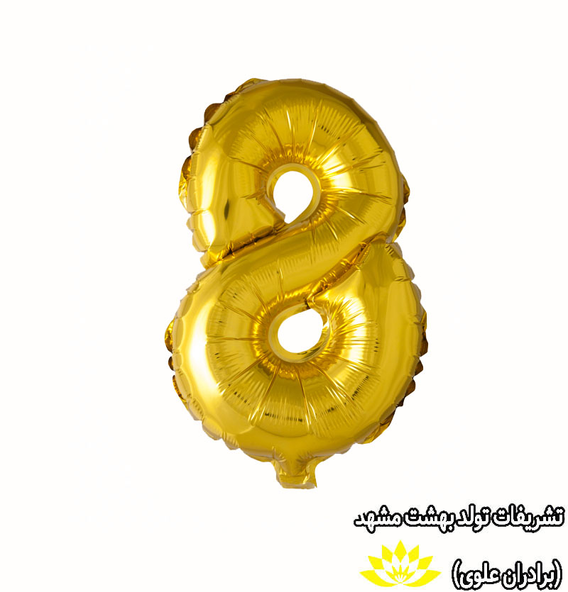 بادکنک طلایی عدد 8