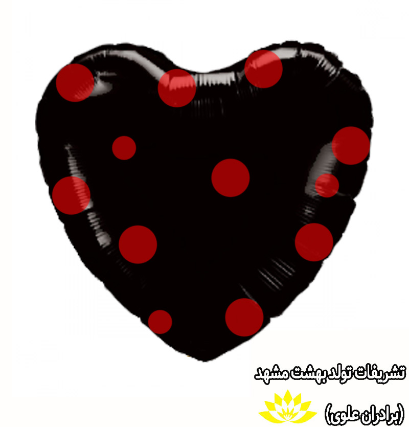 قلب مشکی خال قرمز