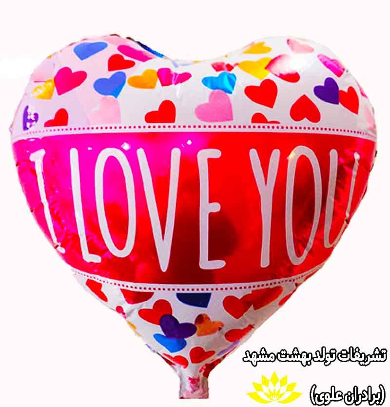 قلب I LOVE YOU