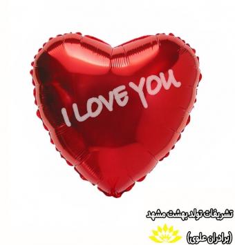 قلب قرمز I LOVE YOU
