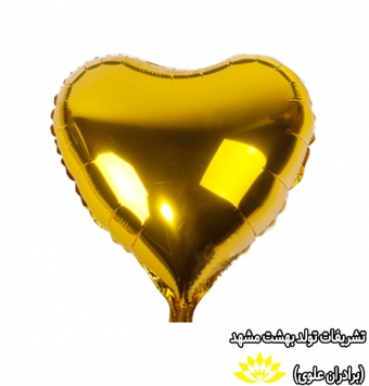بادکنک فویلی قلب طلایی خیلی بزرگ