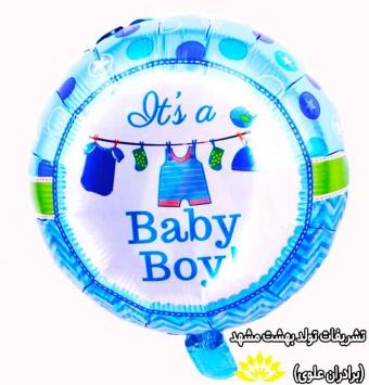 فویلی its a baby boy