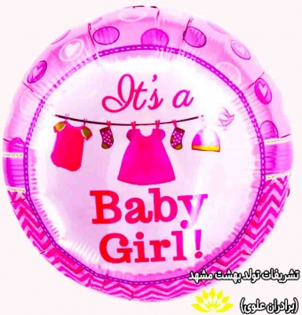 فویلی its a baby girl