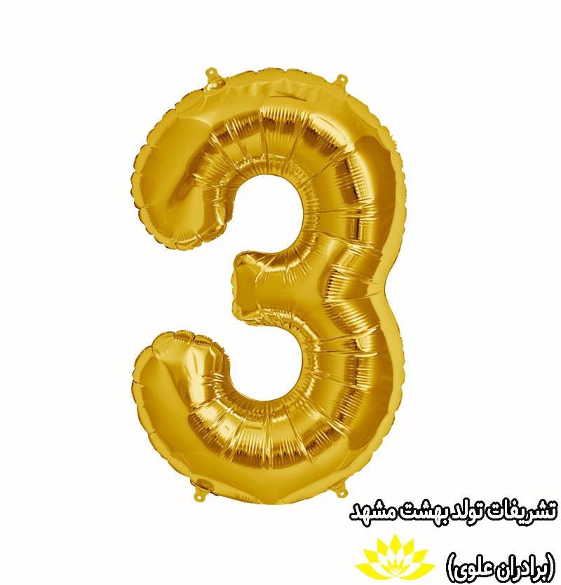 تاپر تولد فویلی عدد 3