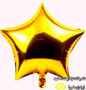 بادکنک ستاره طلایی