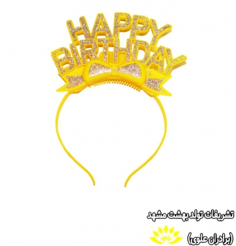 تل تولد HAPPY BIRTHDAY چراغدار