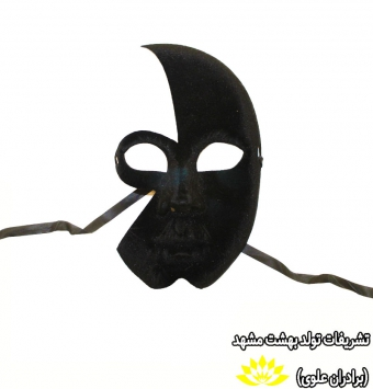ماسک بالماسکه