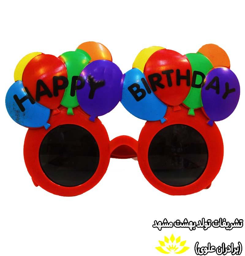 عینک تولد مدل HAPPY BIRTHDAY