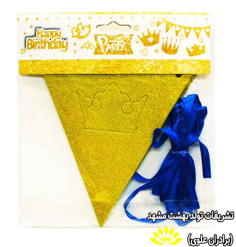 ریسه تولد مثلث طلایی