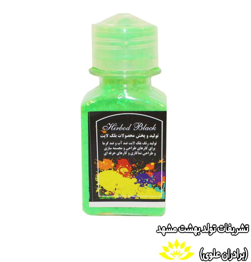 پودر سبز فسفری بلک لایت