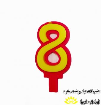 شمع تولد عدد هشت بلک لایت