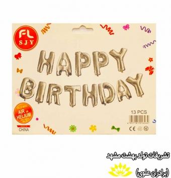 ریسه بادکنک تولد HAPPY BIRTHDAY نقره ای