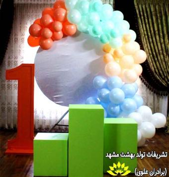 بادکنک آرایی تولد دیزاین 4