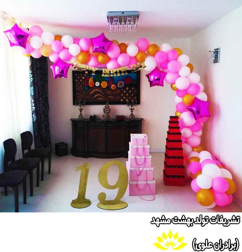 تم بادکنک تولد دخترانه دیزاین 14