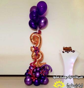 بادکنک آرایی تولد خاص دیزاین 20